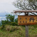 目に青葉 山ほととぎす 初登山